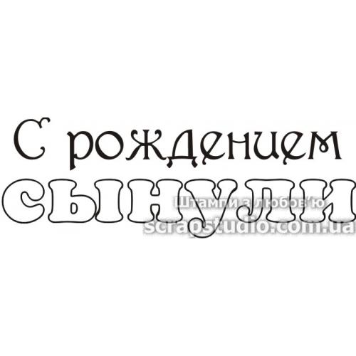 """Акриловый штамп """"С рождением сынули"""", 6,0х2,0см"""