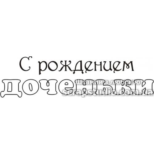 """Акриловый штамп """"С рождением доченьки"""", 6,0х1,6 см"""