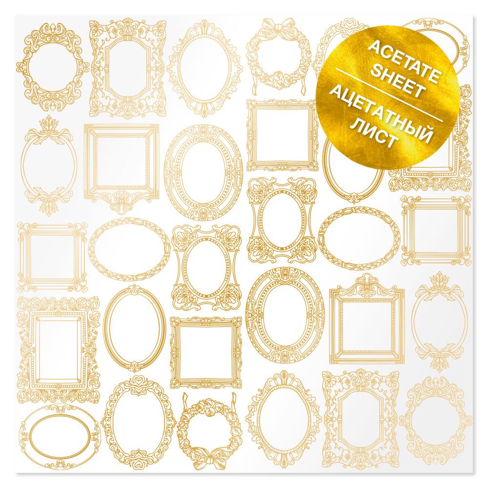 Ацетатный лист с фольгированием Golden Frames 30,5х30,5 см, Фабрика Декора