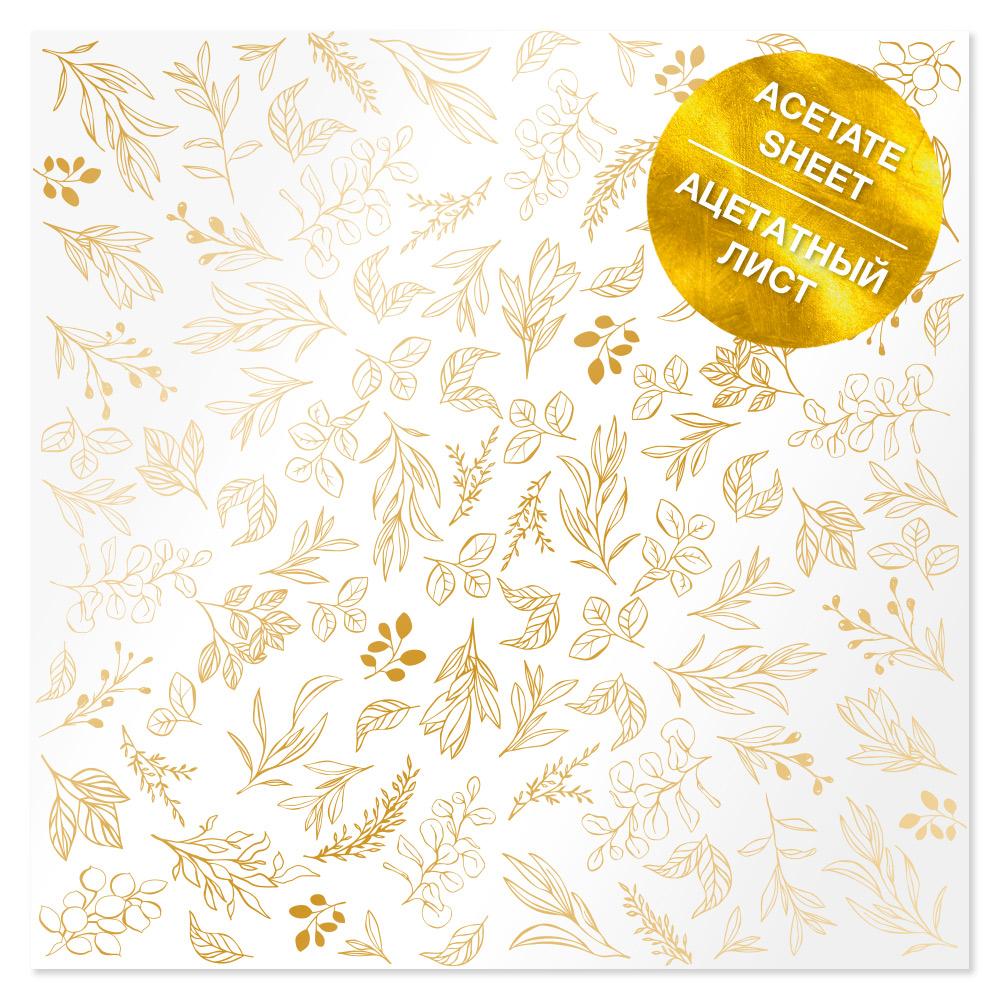 Ацетатный лист с фольгированием Golden Branches 30,5х30,5 см, Фабрика Декора