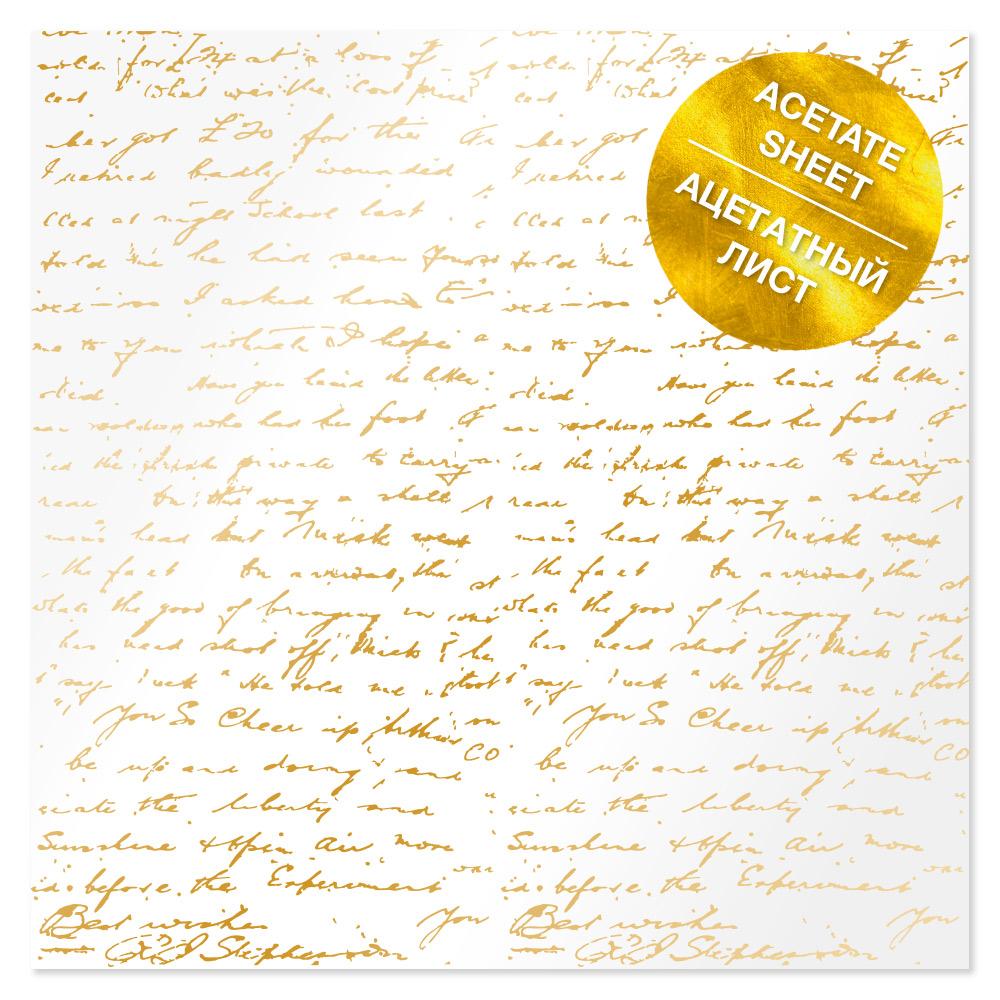 Ацетатный лист с фольгированием Golden Text 30,5х30,5 см, Фабрика Декора