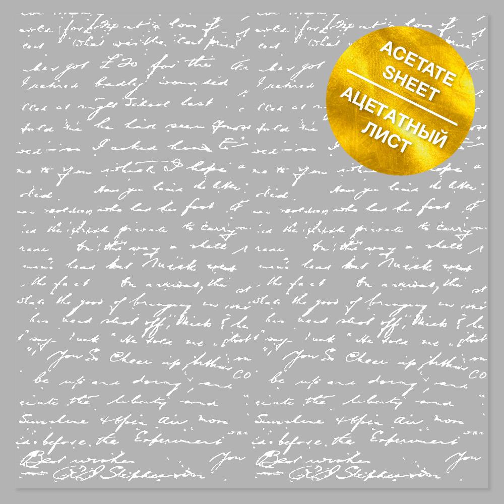 Ацетатный лист с фольгированием White Text 30,5х30,5 см, Фабрика Декора