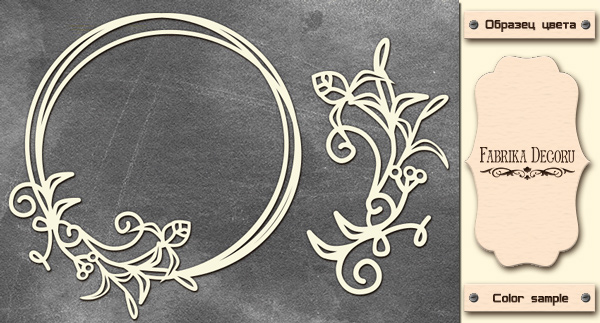 Набор чипбордов,ов Круглая рамка с цветочными ветками 10х15 см #512 , цвет молочный, Фабрика Декора