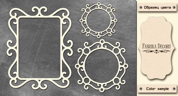Набор чипбордов Рамки с завитками 10х15 см #519 , цвет молочный, Фабрика Декора