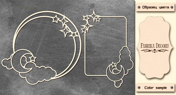 Набор чипбордов Рамки ночное небо 10х15 см #535 , цвет молочный, Фабрика Декора