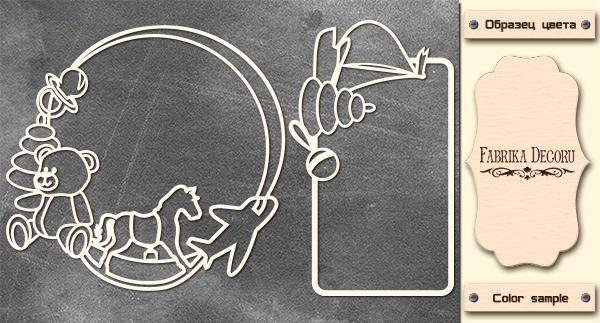 Набор чипбордов Рамки детские 10х15 см #536 , цвет молочный, Фабрика Декора