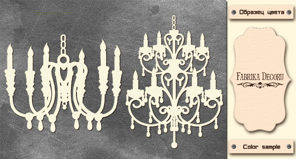 Набор чипбордов, Люстра со свечами, 10х15см #589, Фабрика Декора