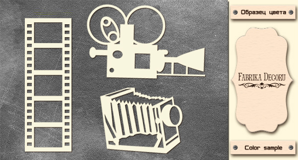 Набор чипбордов, Кино и фото, 10х15см #591, Фабрика Декора
