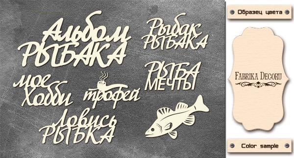 Набор чипбордов, Альбом рыбака #663, 10х15 см, 1,3мм, Фабрика Декора