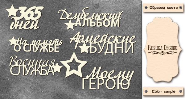 Набор чипбордов, Дембельский Альбом #664, 10х15 см, 1,3мм, Фабрика Декора