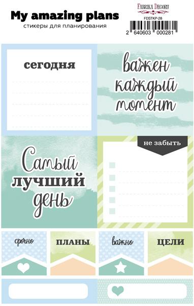Набор наклеек для планеров #28 Ru, голубой , Фабрика Декора