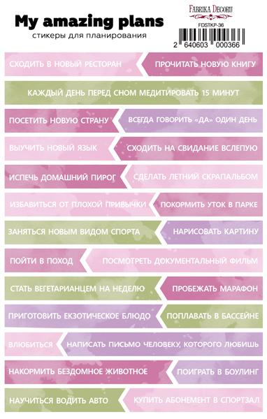 Набор наклеек для планеров #36 Ru, розовый , Фабрика Декора