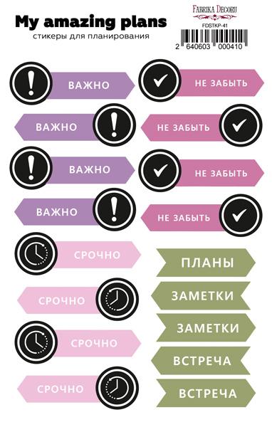 Набор наклеек для планеров #41 Ru, сиреневый , Фабрика Декора
