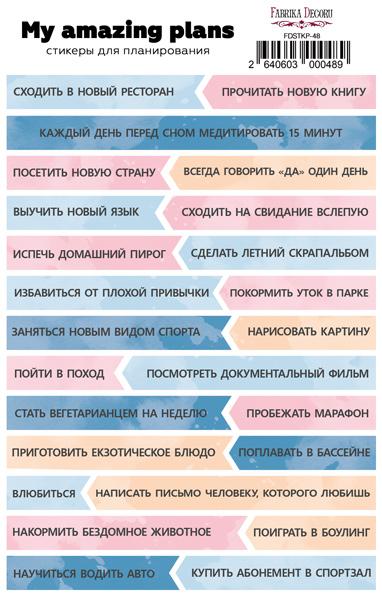 Набор наклеек для планеров #48 Ru, голубой , Фабрика Декора
