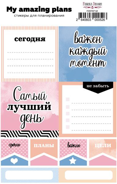 Набор наклеек для планеров #52 Ru, голубой , Фабрика Декора