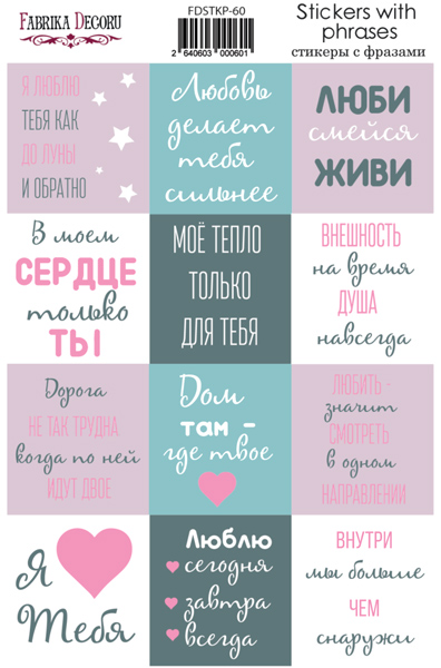 Набор наклеек для планеров #60 Ru, синий , Фабрика Декора