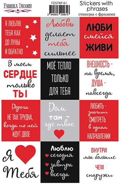 Набор наклеек для планеров #61 Ru, красный , Фабрика Декора