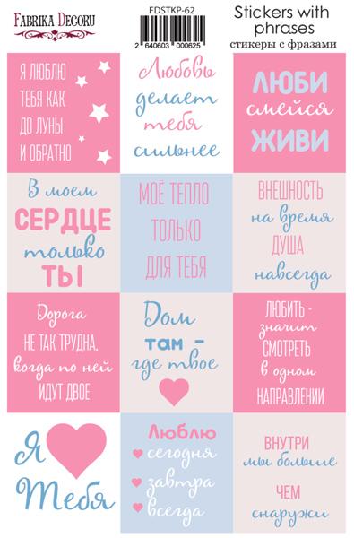 Набор наклеек для планеров #62 Ru, розовый , Фабрика Декора