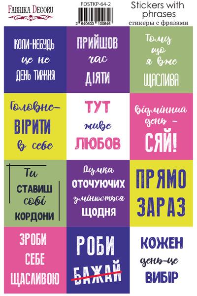 Набор наклеек для планеров #64 Ua, фиолетовый , Фабрика Декора