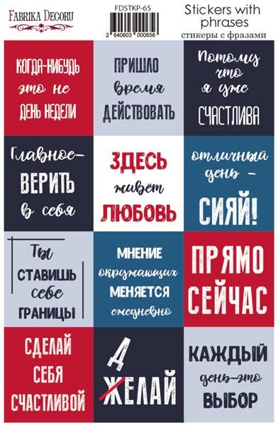 Набор наклеек для планеров #65 Ru, красный , Фабрика Декора
