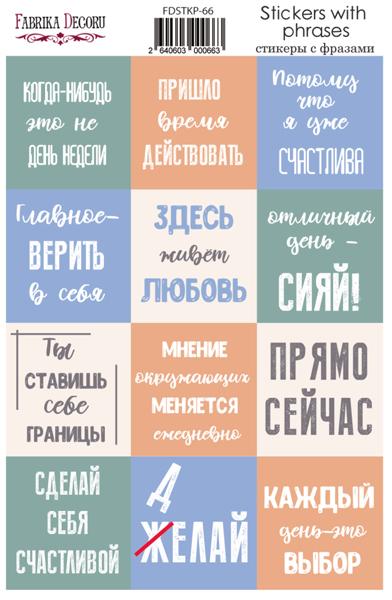 Набор наклеек для планеров #66 Ru, голубой , Фабрика Декора