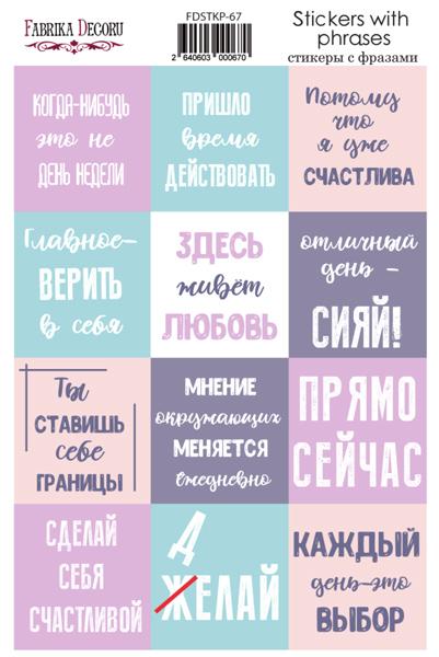 Набор наклеек для планеров #67 Ru, сиреневый , Фабрика Декора