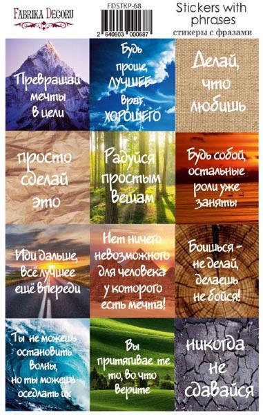 Набор наклеек для планеров #68 Ru, зеленый , Фабрика Декора