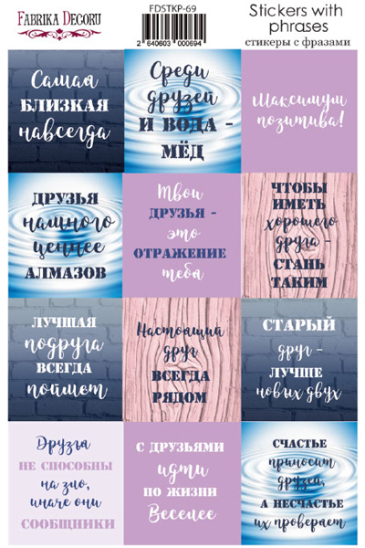 Набор наклеек для планеров #69 Ru, синий , Фабрика Декора