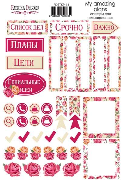 Набор наклеек для планеров #73 Ru, розовый , Фабрика Декора