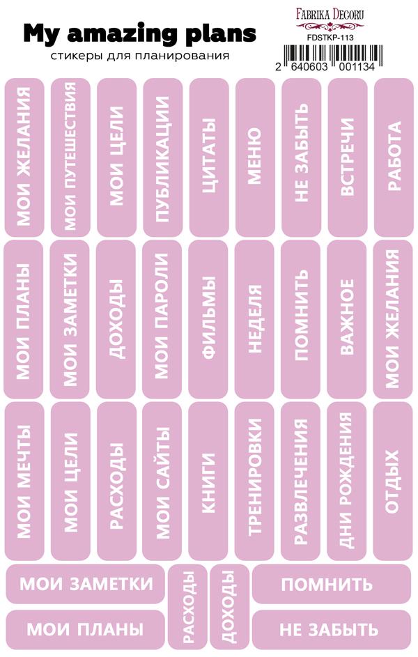 Набор наклеек для планеров 113, Надписи, розовый, Фабрика Декора
