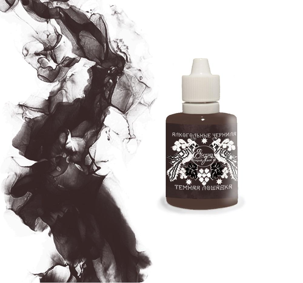 Алкогольные чернила, Новая формула, Темная лошадка, 30 мл от ScrapEgo