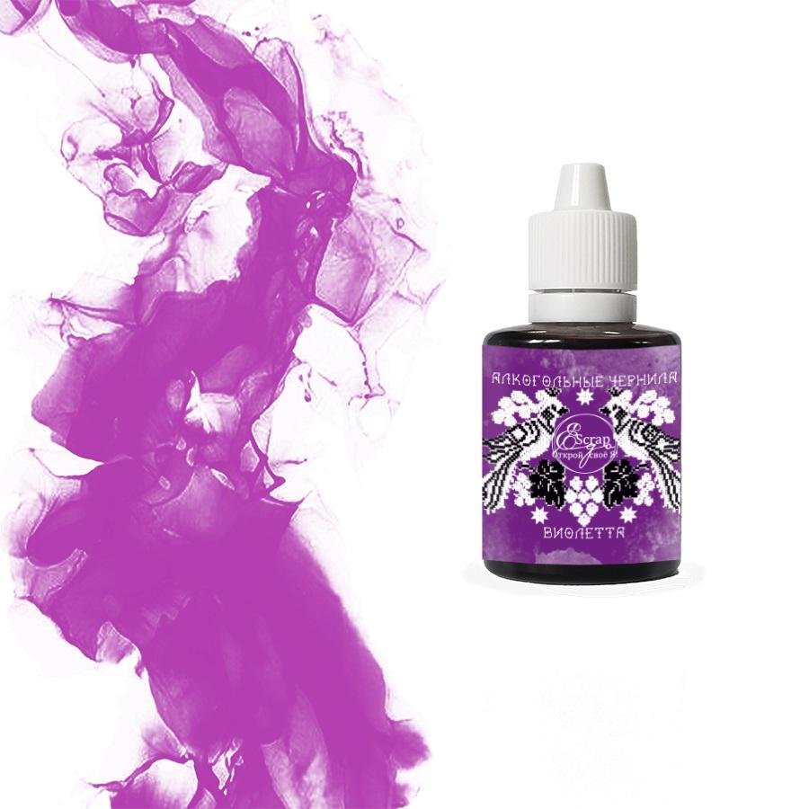 Алкогольные чернила, Новая формула, Виолетта, 30 мл, ScrapEgo