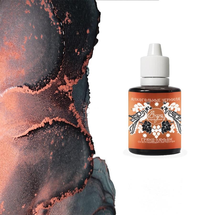 Алкогольные чернила, Новая формула, Гранд-Каньон, медь, со всплывающим пигментом, 30 мл, ScrapEgo