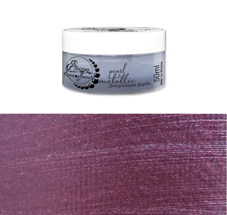 Декоративная краска, Pearl and Metallic, аметрин, 50 мл, ScrapEgo