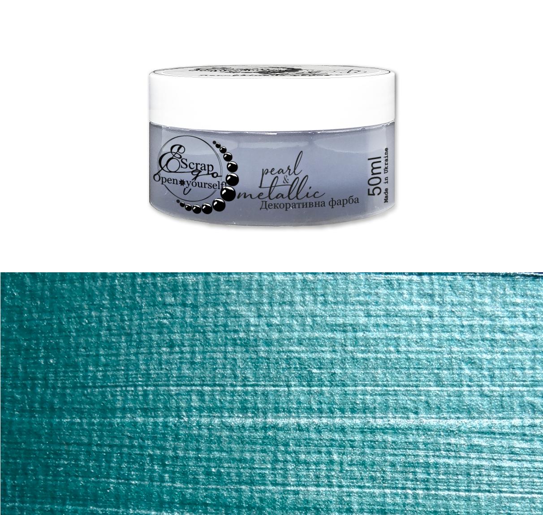 Декоративная краска, Pearl and Metallic, бирюза, 50 мл, ScrapEgo